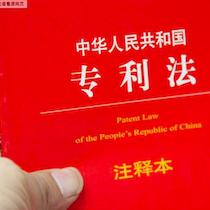 沈阳专利纠纷律师解读《专利法》第四次修正(一)
