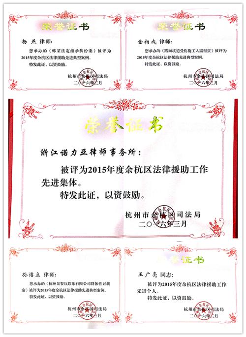 诺力亚所及律师获得 2015年度余杭区法律援助工作先进荣誉
