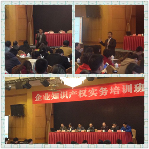 英普所毛爱东与陈俊志受邀为 长兴百余家企业进行专利应用工程师培训