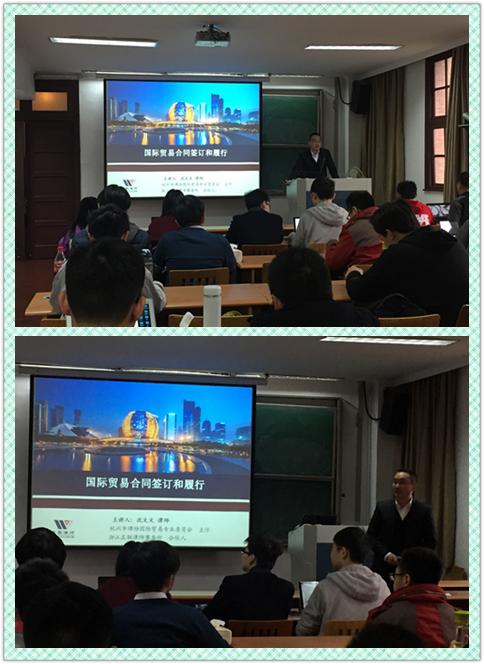 五联所合伙人沈文文律师为浙大光华法学院学生授国际贸易法律实务课