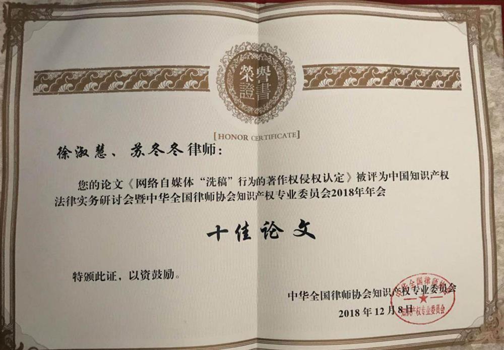 """六和律师荣获全国律协知产委2018年年会""""十佳论文""""奖"""