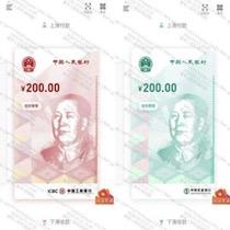 盗窃数字化人民币构成什么犯罪?