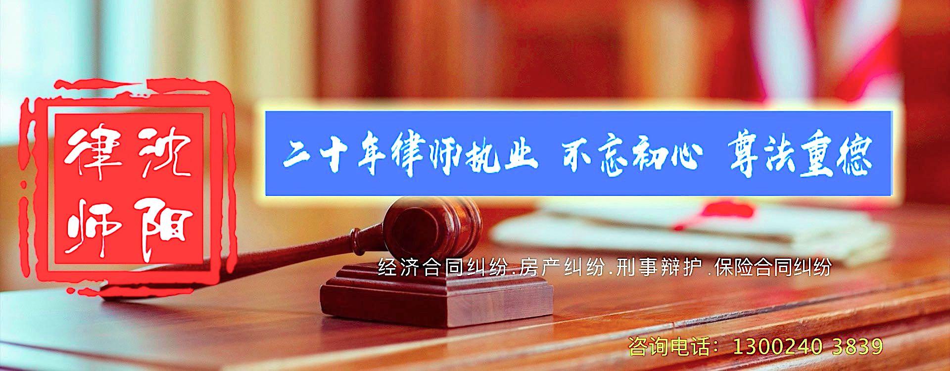 沈阳律师咨询